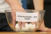 Баскетбол - Теглене на жребият за турнира за Купата на България при мъжете  - 09.02.2016