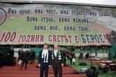 Футбол - 100 години - ПФК Берое - ПФК Партизан - 17.05.2016