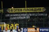 Футбол - ППЛ - 26 кръг - ПФК Ботев ПД - ФК Монтана - 31.03.2017