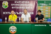 Футбол - Лудогорец Vs. Ботев - Пресконференция преди финала за купата на България - 23.05.2017