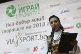 Церемония най - добър млад спортист на 2018