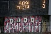 Футбол -  EFbet лига - 14 ти кръг - ПФК ЦСКА - ФК ЦСКА 1948  - 29.11.2020