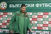 Български Национален Отбор