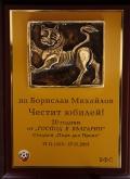 ФУТБОЛ - ЕКСКЛУЗИВНО - 20г. от