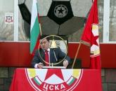 ЦСКА - Продажба на акции на ПФК ЦСКА / CSKA - Sale of Shares of PFC CSKA - 21.03.2014
